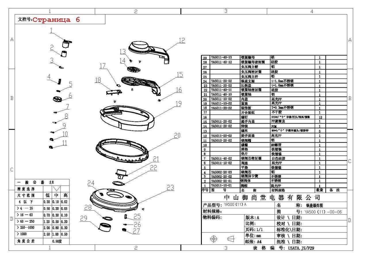 Redmond rmc-m11 схема