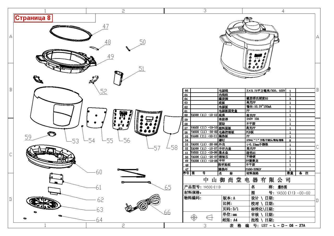 Redmond rmc m10 схема